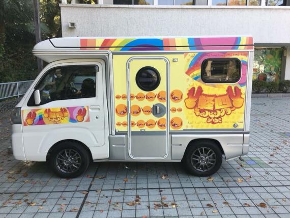 旅番組(キャンピングカー装飾)(四国)