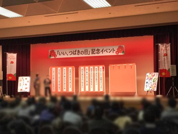 つばきの日イベント(松山市) 02