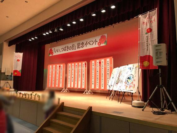 つばきの日イベント(松山市)